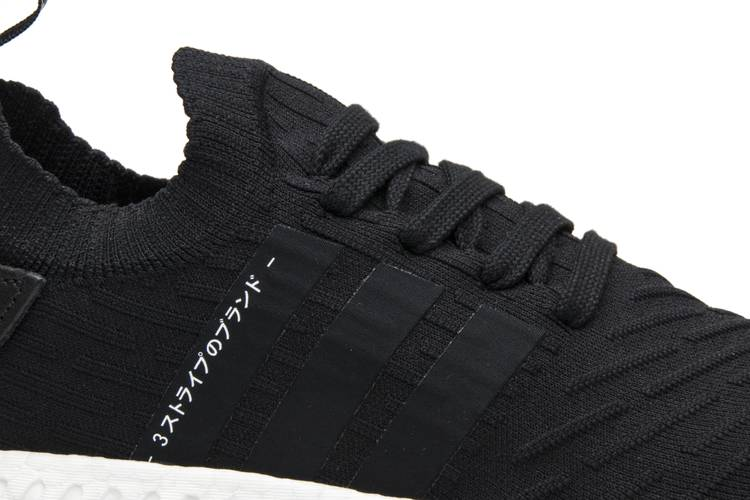 NMD_R2 Primeknit 'Japan Black Gum'